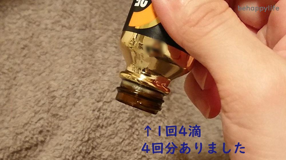 ObajiC25使用レポ7本目。さぼって効き目を再確認…。冷蔵庫に入れて使うと酸化しません