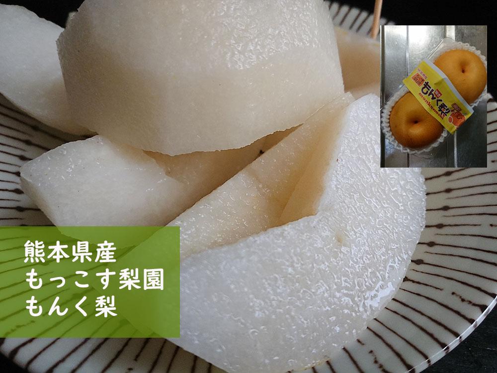 もんく梨 食べてみた 熊本産