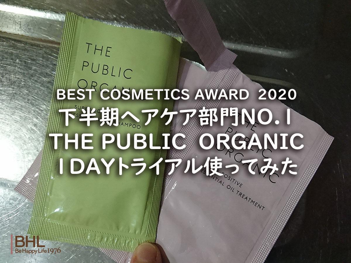 THE PUBLIC Organic アラフォーのヘアケア 使用感の口コミを紹介